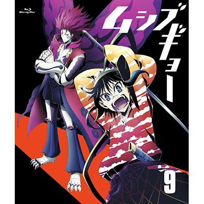 ムシブギョー 9【Blu-ray】
