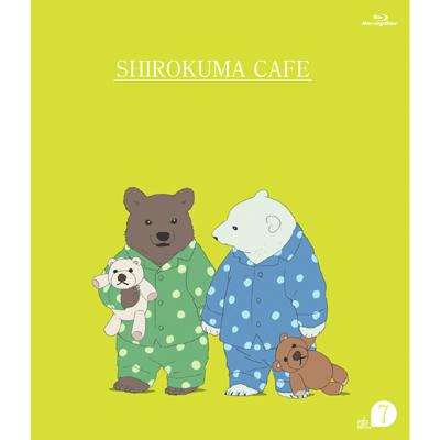 しろくまカフェ cafe.7(Blu-ray)