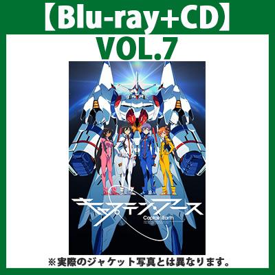 キャプテン・アース VOL.7 初回生産限定版【Blu-ray+CD】