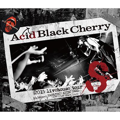 2015 livehouse tour S-エス-(Blu-ray)