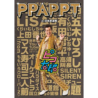 PPAPPT in 日本武道館(Blu-ray)