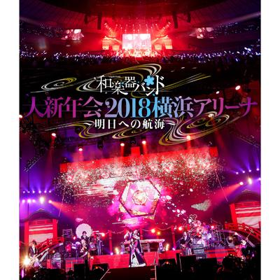 「和楽器バンド 大新年会2018横浜アリーナ ~明日への航海~」通常盤(Blu-ray スマプラ対応)