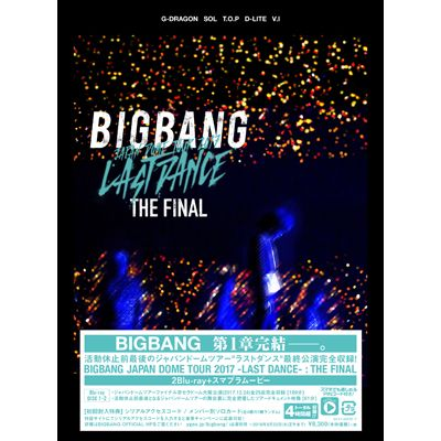 BIGBANG JAPAN DOME TOUR 2017 -LAST DANCE- : THE FINAL(2Blu-ray+スマプラ)