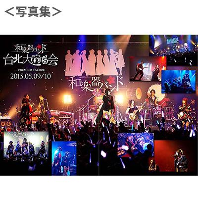 八奏絵巻【数量限定盤  豪華絢爛BOX(USB+CD+2DVD+Blu-ray+豪華写真集)】