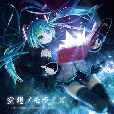 VOCALOIDアルバム(仮)