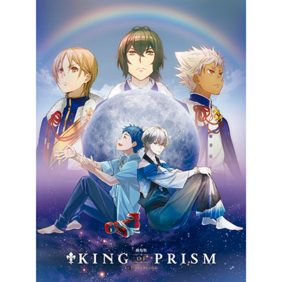 劇場版KING OF PRISM by PrettyRhythm 初回生産特装版DVD