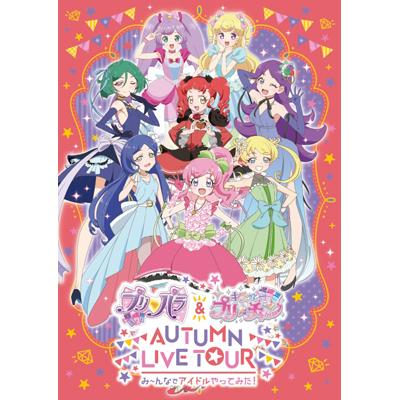 プリパラ&キラッとプリ☆チャンAUTUMN LIVE TOUR み~んなでアイドルやってみた!(DVD)