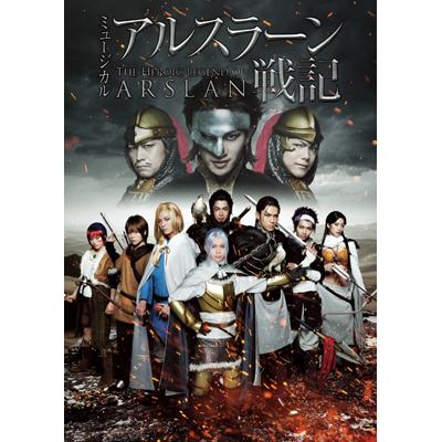 ミュージカル「アルスラーン戦記」DVD