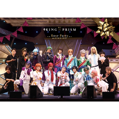 舞台「KING OF PRISM-Rose Party on STAGE 2019-」 DVD