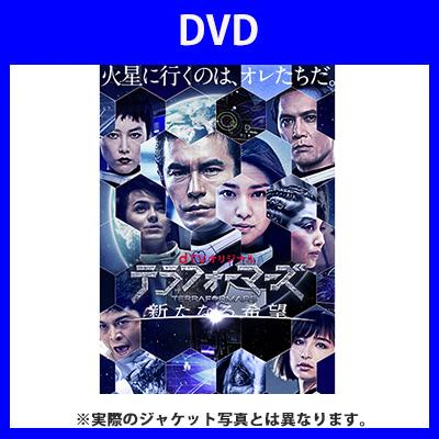 dTVオリジナル『テラフォーマーズ/新たなる希望』(DVD)