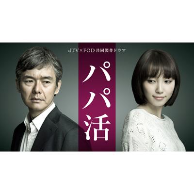 パパ活 セル DVD-BOX(3枚組DVD)
