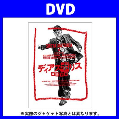 「ディアスポリス -異邦警察-」DVD-BOX