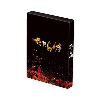 たたら侍(2DVD)【初回生産限定盤 豪華版】