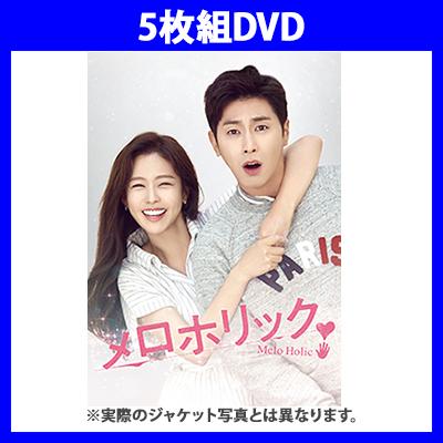 メロホリック コンプリートエディション(5枚組DVD)
