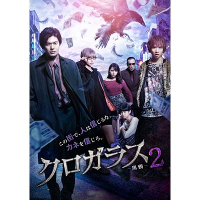クロガラス2(DVD)