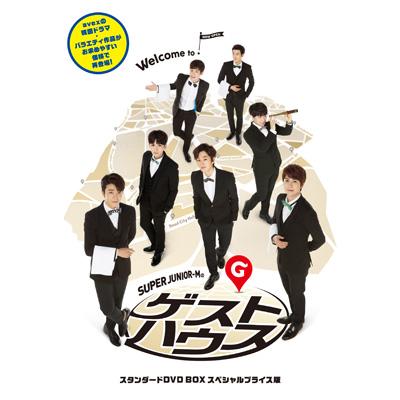 SUPER JUNIOR-Mのゲストハウス スタンダードDVD BOX スペシャルプライス版(6枚組DVD)