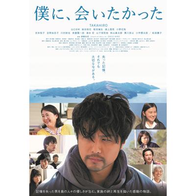 僕に、会いたかった DVD豪華版(2DVD)