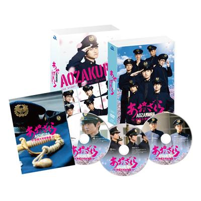 ドラマ「あおざくら 防衛大学校物語」DVDBOX