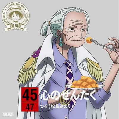 ワンピース ニッポン縦断!47クルーズCD in 宮崎 心のせんたく