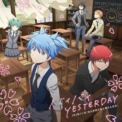 バイバイ YESTERDAY(CDのみ)