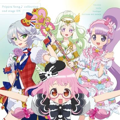 プリパラソング♪コレクション 2ndステージDX (CD+DVD)