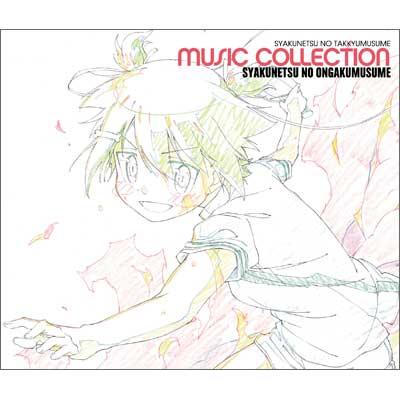 灼熱の卓球娘ミュージックコレクション 灼熱の音楽娘(3枚組CD)