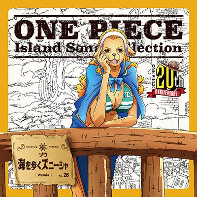 ONE PIECE Island Song Collection ゾウ「海を歩くズニーシャ」