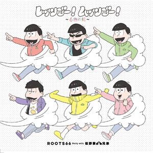 レッツゴー!ムッツゴー!~6色の虹~(CD)