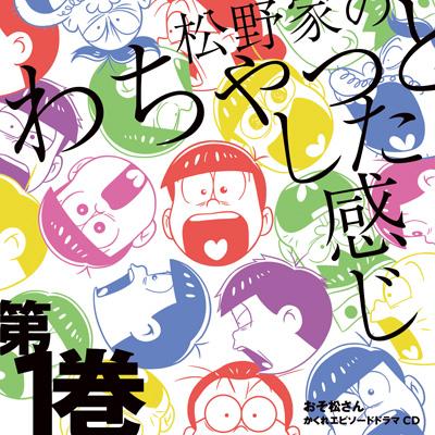 おそ松さん かくれエピソードドラマCD「松野家のわちゃっとした感じ」第1巻