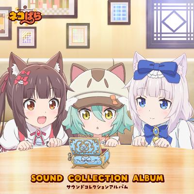 TVアニメ「ネコぱら」サウンドコレクションアルバム(CD)