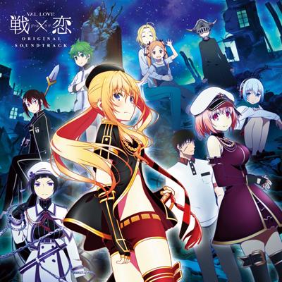 TVアニメ「戦×恋(ヴァルラヴ)」Original Sound Track(CD)