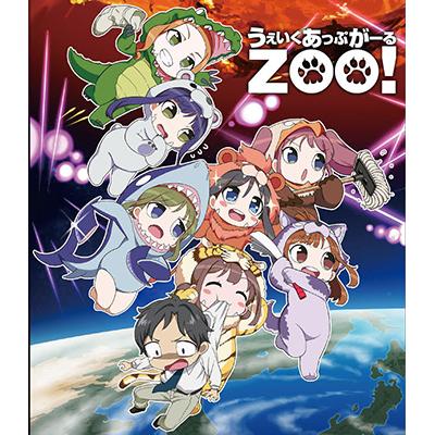 うぇいくあっぷがーるZOO!(Blu-ray)