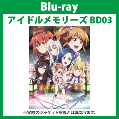 アイドルメモリーズ BD3(Blu-ray)