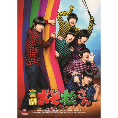 喜劇「おそ松さん」 Blu-ray通常版(Blu-ray2枚組)