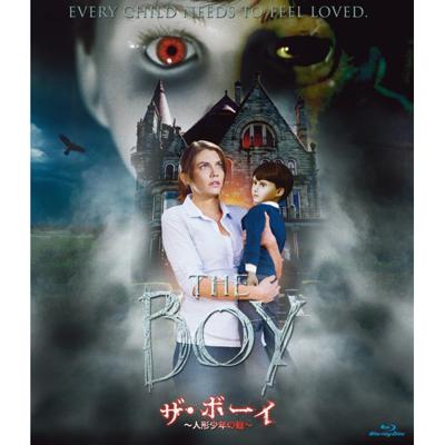 ザ・ボーイ~人形少年の館~(Blu-ray)
