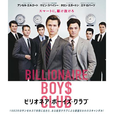 ビリオネア・ボーイズ・クラブ(Blu-ray)