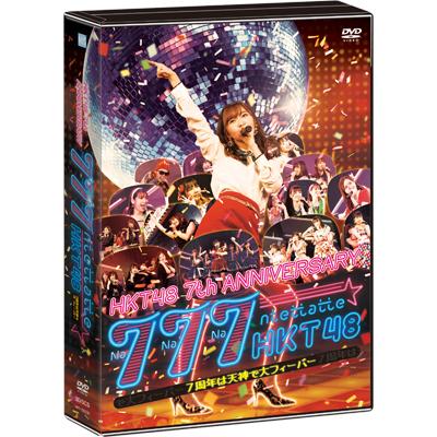 HKT48 7th ANNIVERSARY 777んてったってHKT48 ~7周年は天神で大フィーバー~【DVD3枚組】