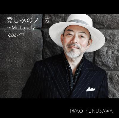 愛しみのフーガ~Mr.Lonely(CD)