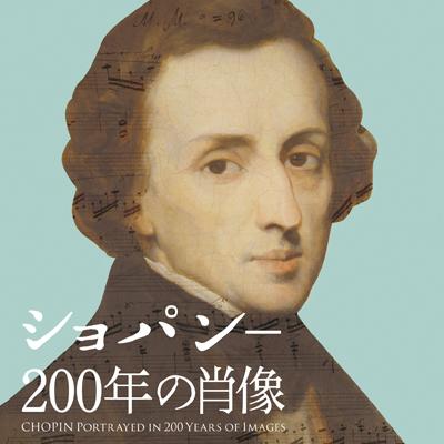 ショパンー200年の肖像(CD)