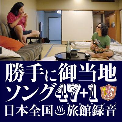 勝手に観光協会Vol.3 完結編