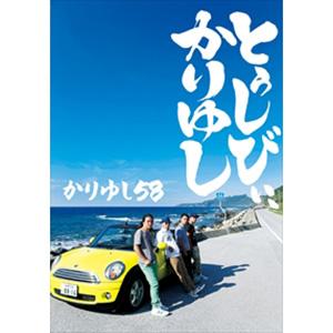 10周年記念ベストアルバム「とぅしびぃ、かりゆし」(初回限定生産盤)