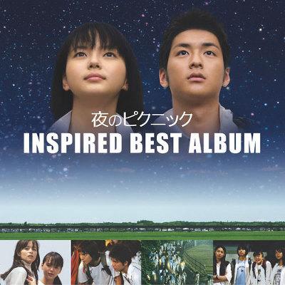 「夜のピクニック」 INSPIRED BEST ALBUM