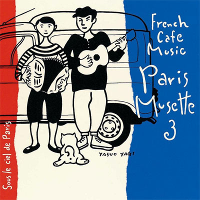 フレンチ・カフェ・ミュージック・パリ・ミュゼツト3~パリの空の下~