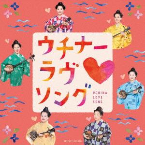 ウチナーラヴソング(2枚組CDアルバム)