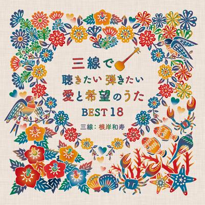 三線で聴きたい弾きたい 愛と希望のうたBEST18(CD)