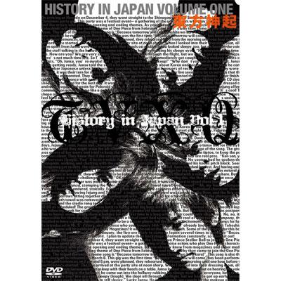 東方神起 HISTORY in JAPAN Vol.1