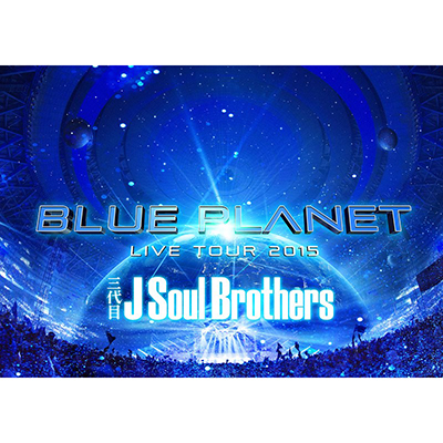三代目 J Soul Brothers LIVE TOUR 2015 「BLUE PLANET」(3DVD+スマプラムービー)