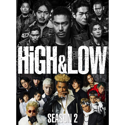 HiGH & LOW SEASON2 完全版BOX(4DVD)