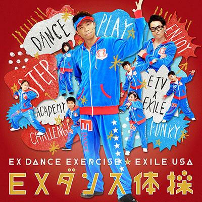 EXダンス体操(CD+DVD)