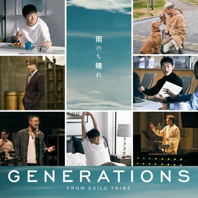 雨のち晴れ(CD+DVD)